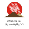 کمیته پیمانکاران معدنی