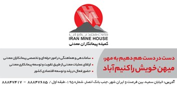 کمیته پیمانکاران خانه معدن ایران
