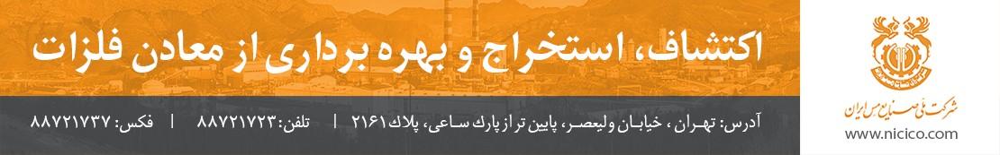 شرکت ملی صنایع مس ایران