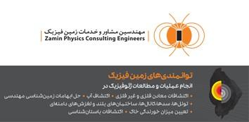 مهندسین مشاور و خدمات زمین فیزیک (ZPC)