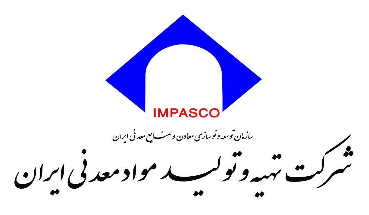 اقدامات بومی سازی شرکت تهیه و تولید مواد معدنی ایران: ثبات و توسعه تولیدات صنعتی و معدنی در گرو ساخت تجهیزات در داخل کشوراست