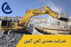 شرکت معدنی آهن آجین (آجیمکو)